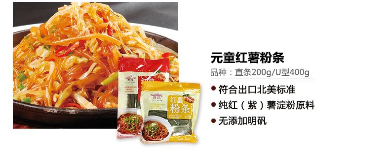 新红薯粉丝.jpg