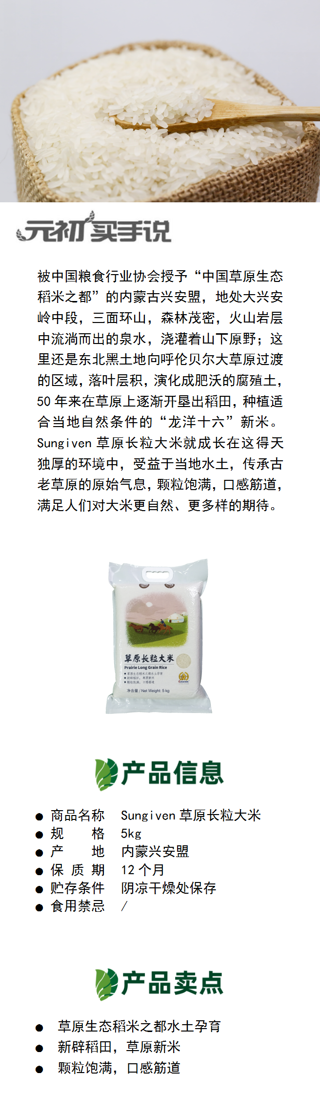 Sungiven草原长粒大米_01.png